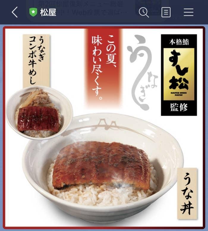 うな丼 松屋