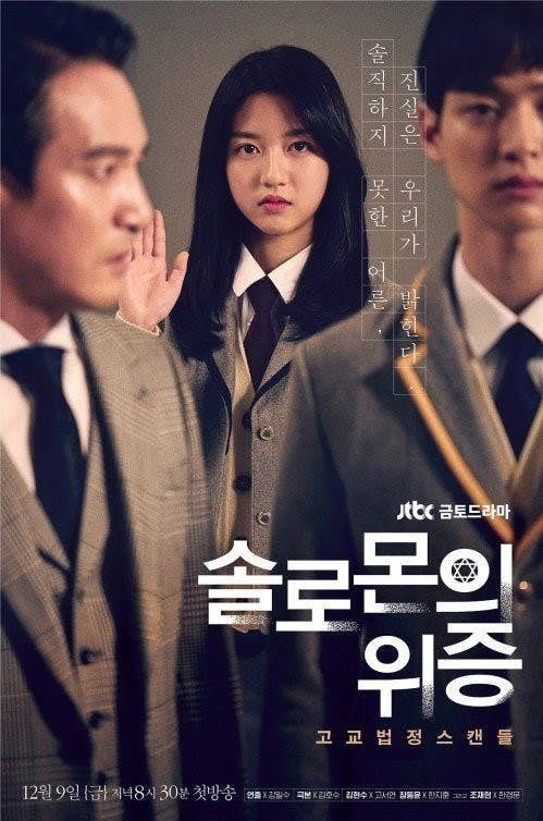 (from left to right): Han Kyung-Moon (played by Jo Jae-Hyun), Ko Seo-Yeon (played by Kim Hyun-Soo), Han Ji=Hoon (played by Jang Dong-Yoon)