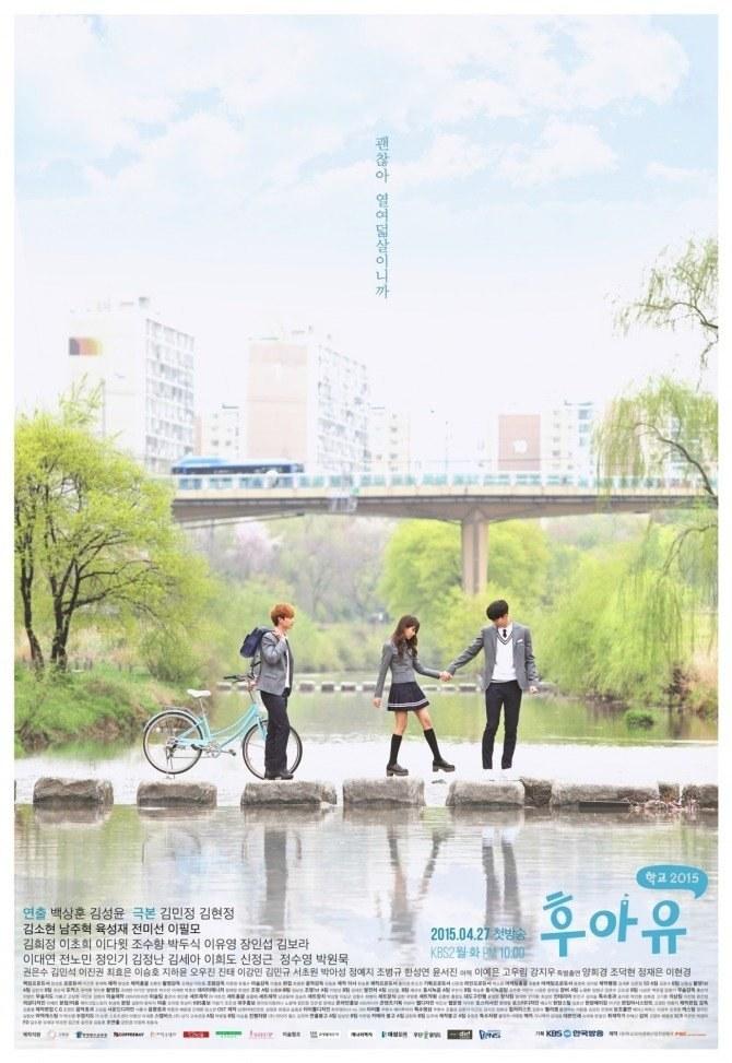 (from left to right): Gong Tae-Kwang (played by Yook Sung-Jae), Lee Eun-Bi/Go Eun-Byeol (played by Kim So-Hyun), Han Ian (played by Nam Joo=Hyuk)
