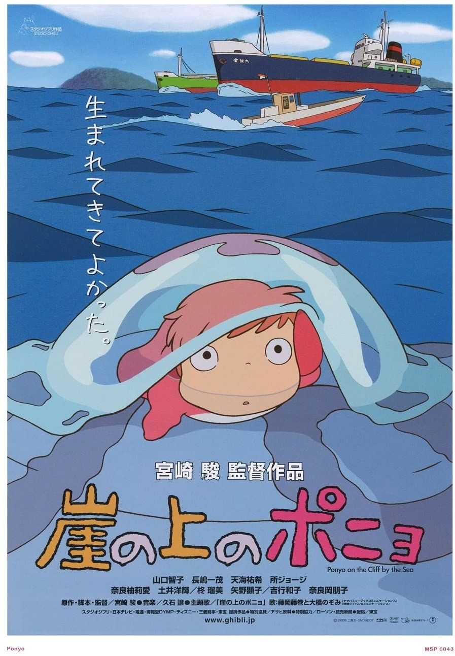 A poster of the film Ponyo