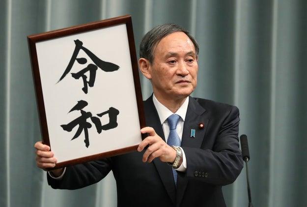 総理 息子 菅