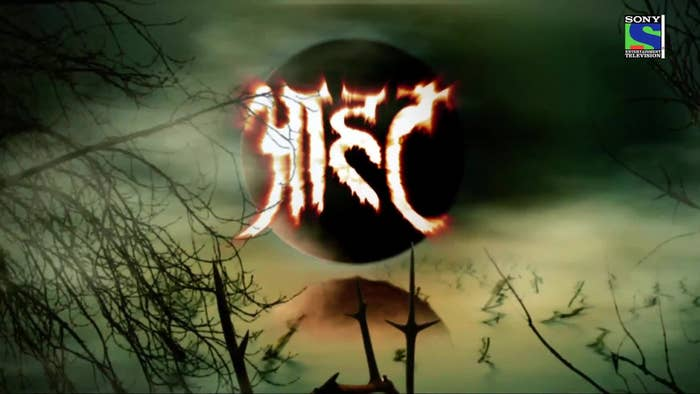 the opening credits of the television show aahat