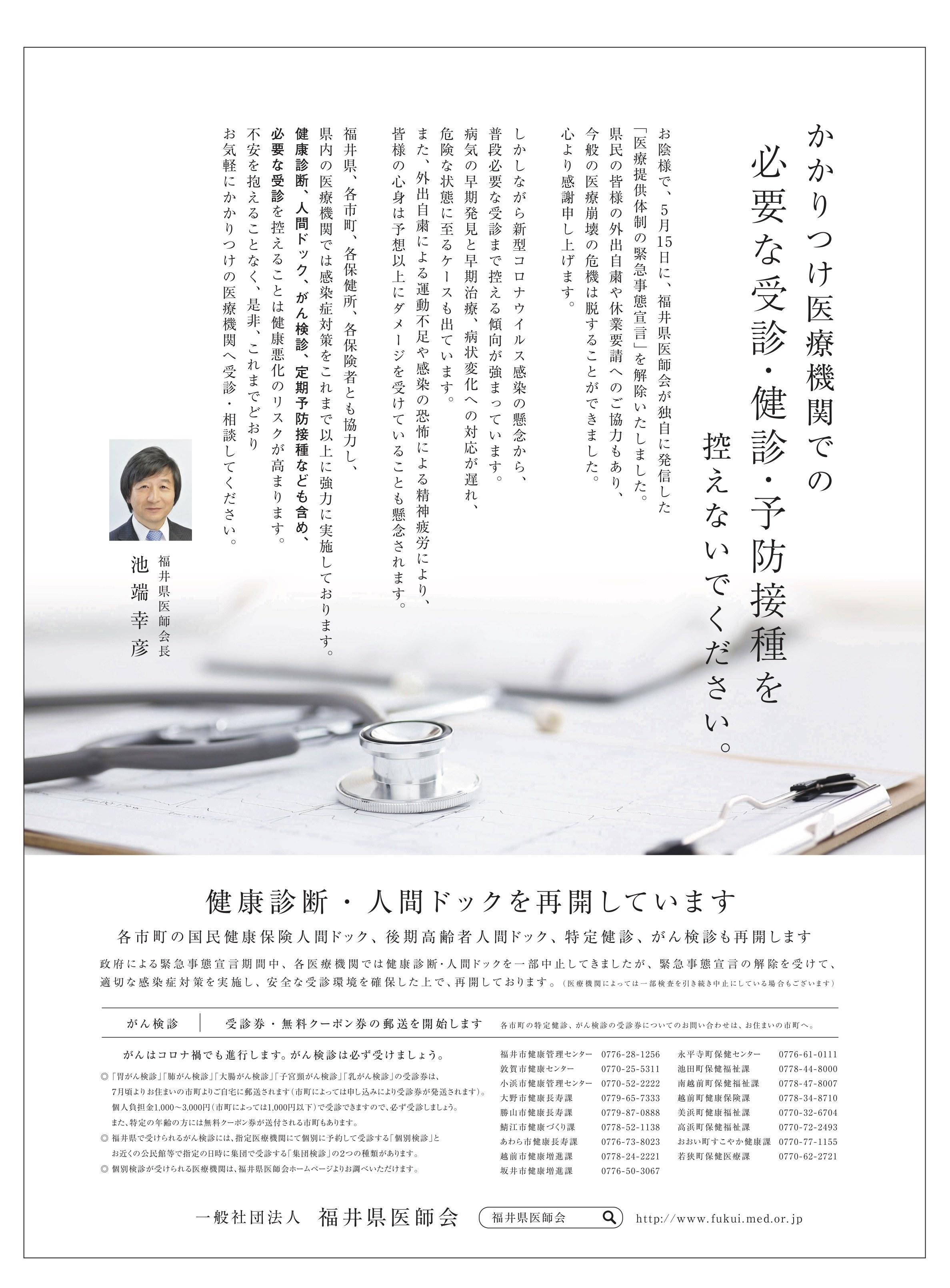 知事 福井 記者 会見 県