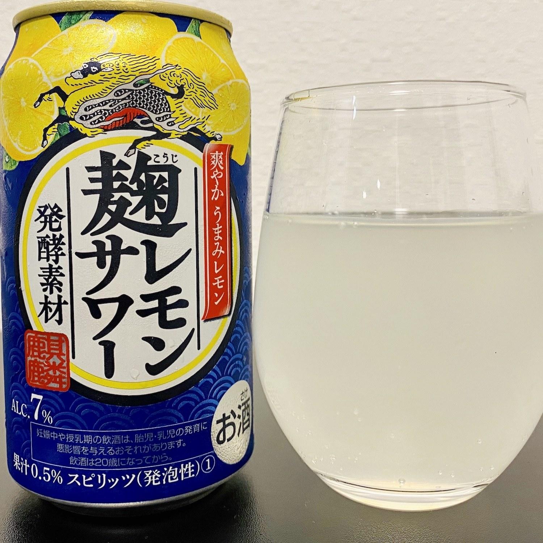 レモン サワー の 作り方 麹