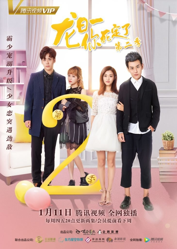 Long Ri Yi, You're Dead Official Poster