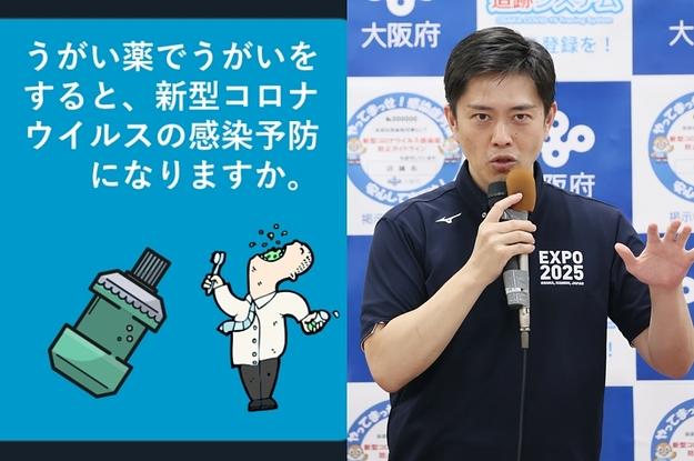 大阪 イソジン