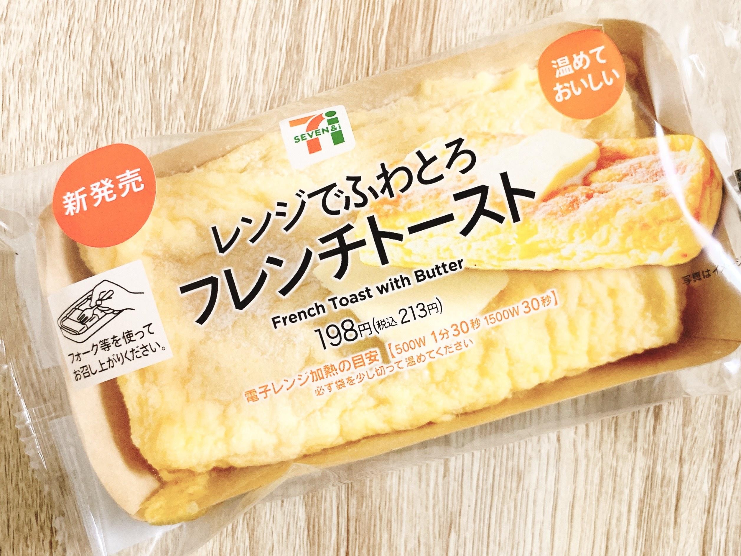 レンジ フレンチトースト