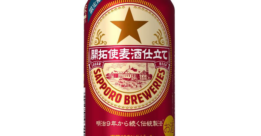 誤表記で発売中止のビール、そのまま発売へ。「廃棄しないで」の声に応えてサッポロビールが発表