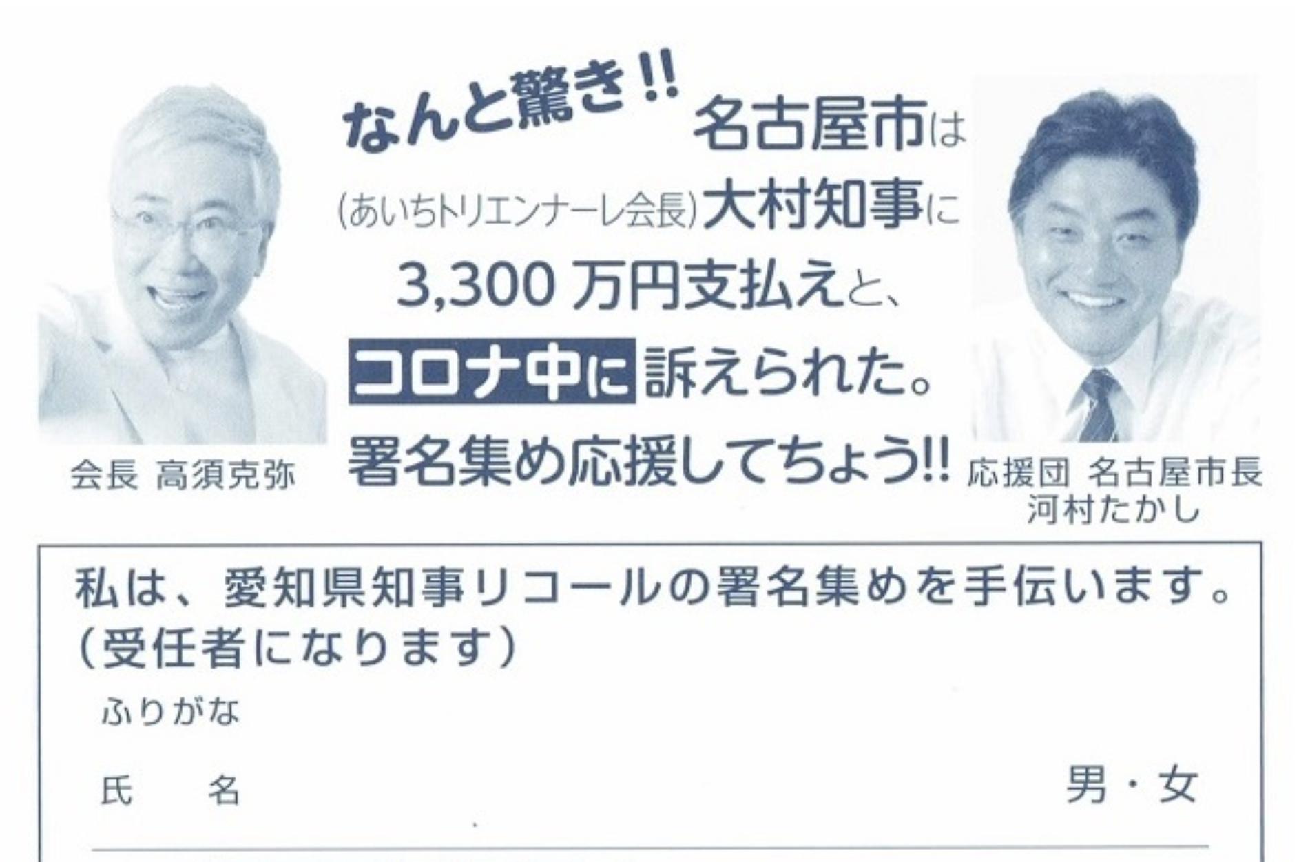 克弥 リコール 高須 きっかけは高須院長らの不自由展批判 リコール署名活動:朝日新聞デジタル