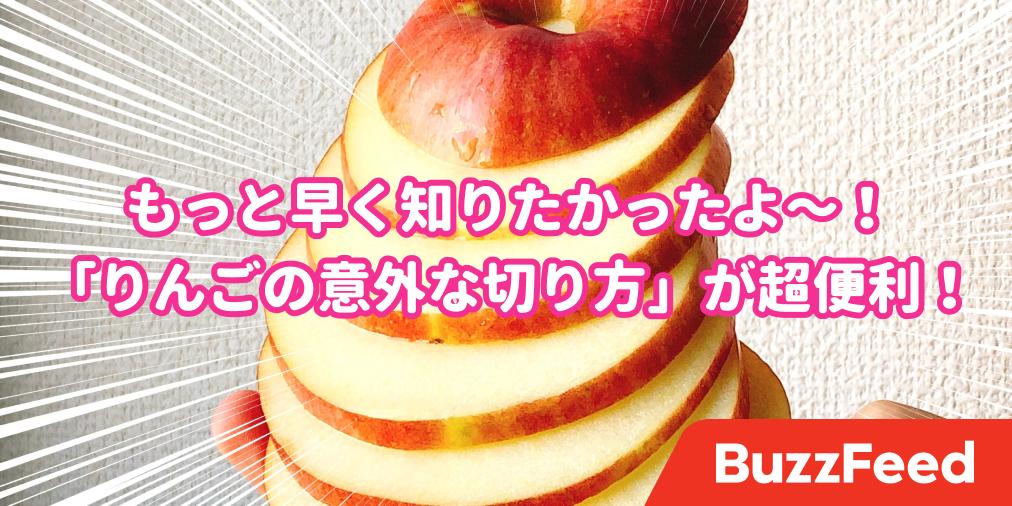 りんご スター カット