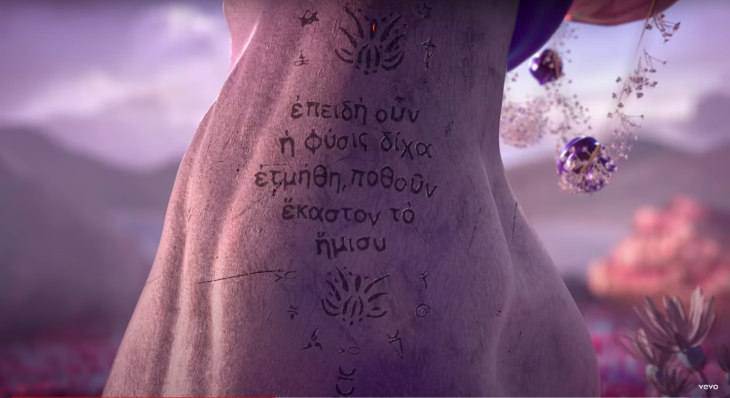 The writing on the tree of life is from Plato's Symposium