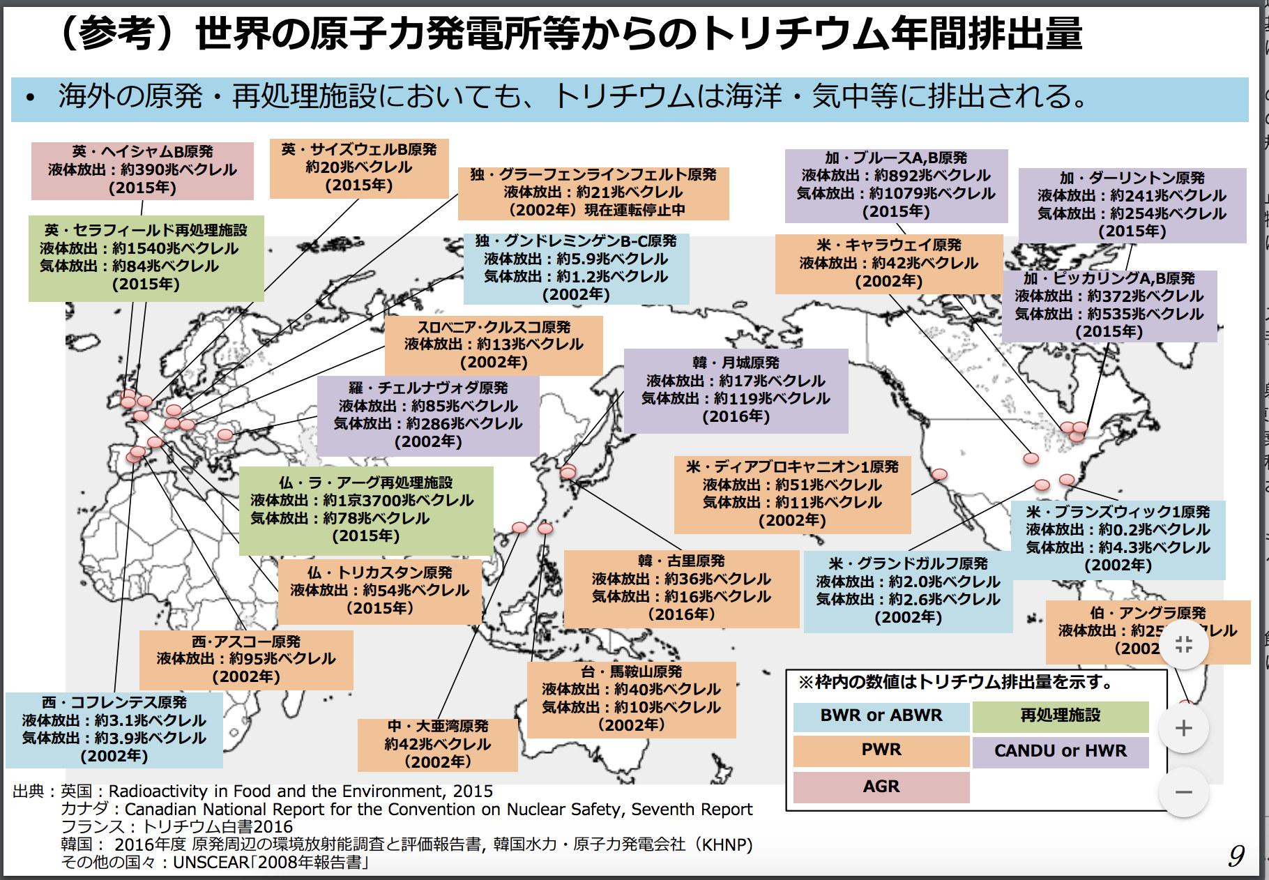 海洋 放出 水 処理 原発処理水の海洋放出、海外はどう報じた? 解決へのヒントも