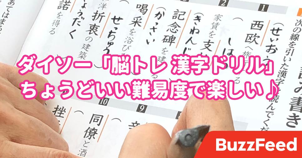 いい 漢字 ちょうど いろんな種類の漢字の読みをおぼえよう!:ひまつぶしにちょうどいい難読漢字のクイズアプリ for