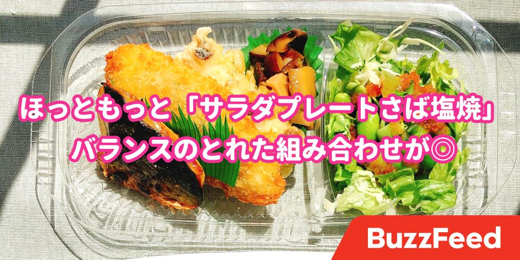 浜松 ほっと もっと ほっともっと浜松高塚町店のチラシ・特売情報をLINEチラシでチェック