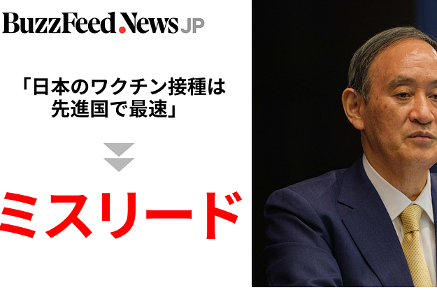 菅首相「ワクチン接種、先進国の中で最速」はミスリード。会見で強調、実際は…