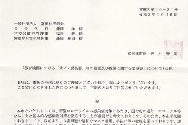 学校のオゾン発生器、富田林市が続行表明 回収求めた医師会要望に応じず