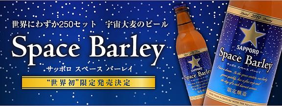 Sapporo Space Barley