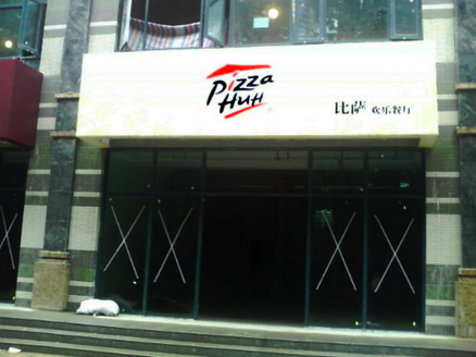 Pizza Huh