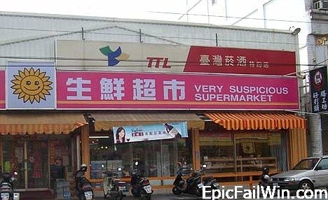 Very Suspicious Supermarket