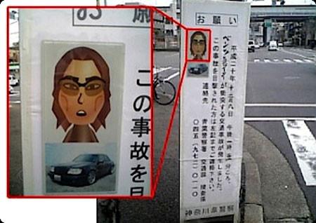 Mii Wanted