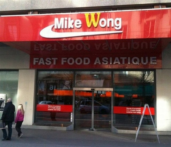 Mike Wong's Convenience Store