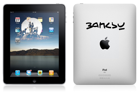 Banksy's Personalized IPad