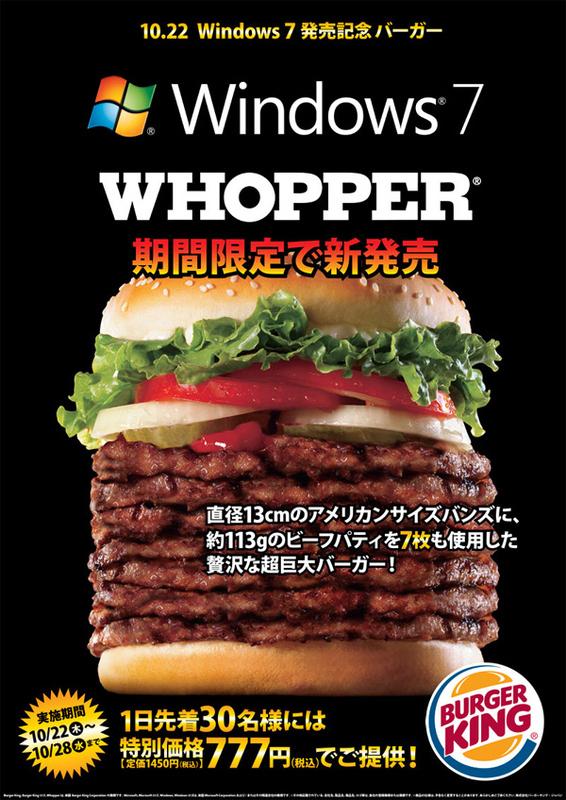 Burger King Japan Selling Windows 7 Whopper
