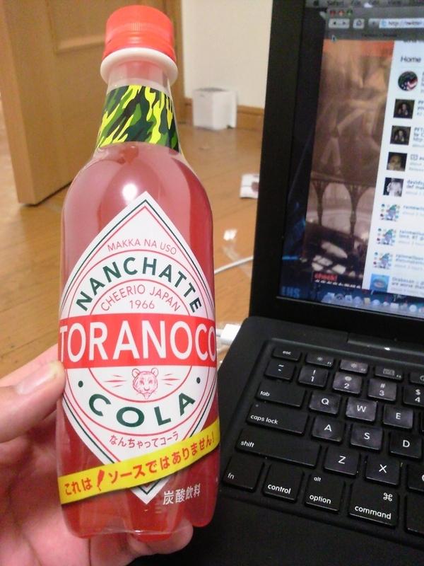 Strangest/Most Amazing Soda Bottle Ever?
