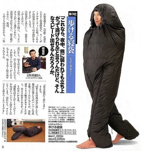 Japanese Snuggie