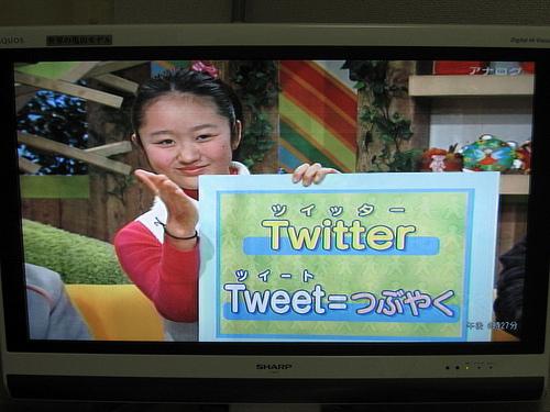 Japanese Children's Show Explains Twitter