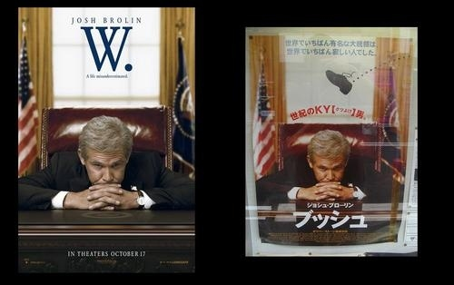"American Vs Japanese Promo Poster for the George Bush Film ""W."""