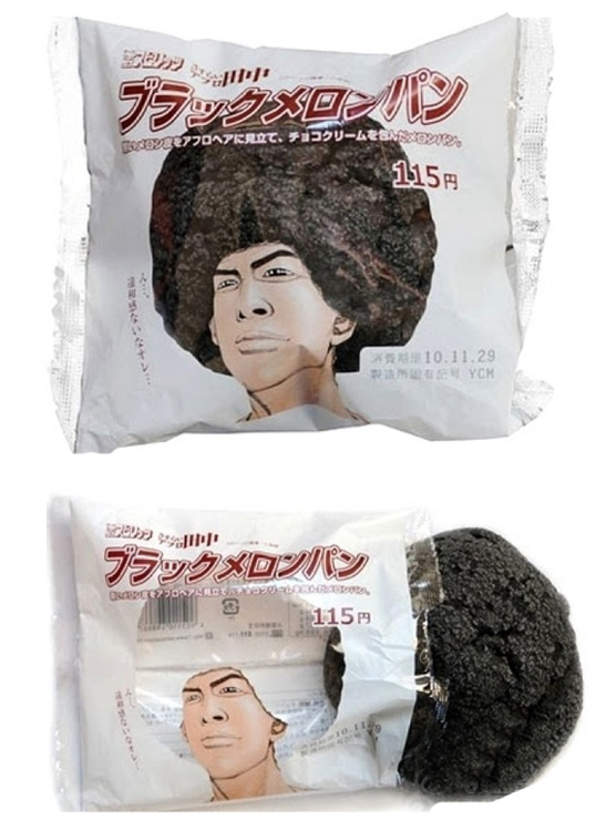 Afro Muffin Is Nothing Short Of Genius