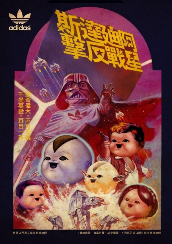 Star Wars Adidas Posters