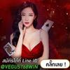 vegus168winthailand
