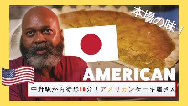 "Man with a sweet potato pie and Japan flag with the text ""American bakery in Japan"""