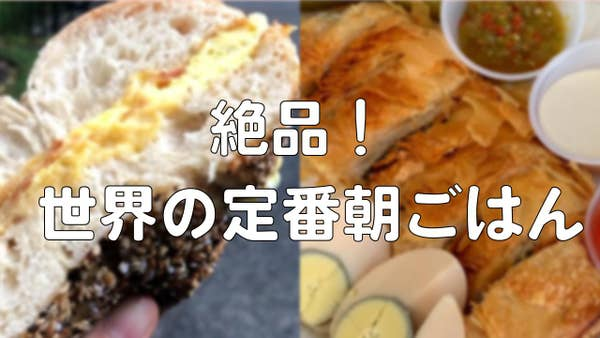 It's a picture of breakfast pastry from Germany and breakfast rice dish from Taiwan.